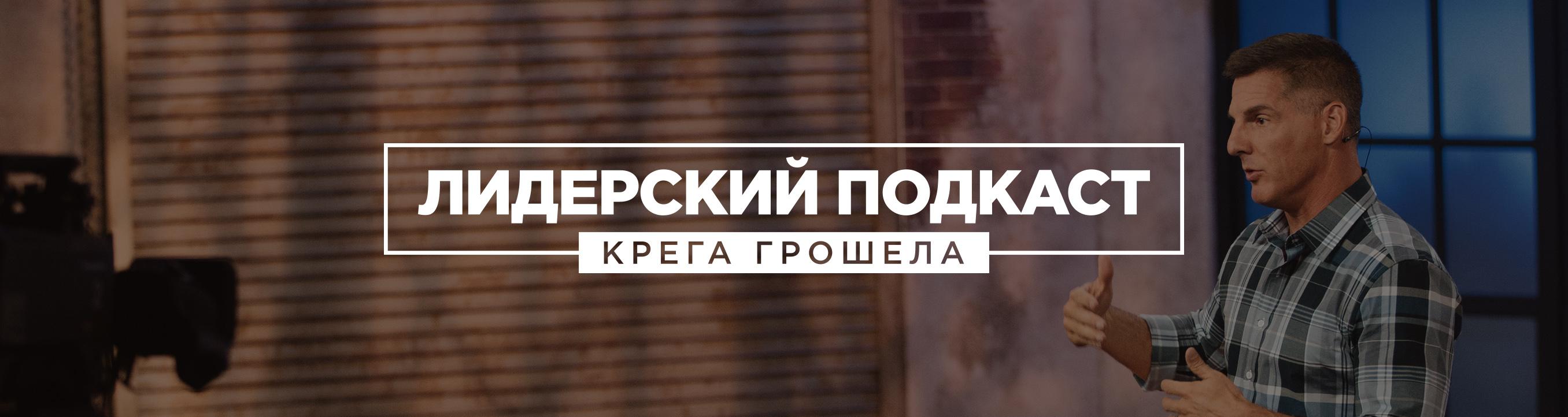 Лидерский подкаст Крега Грошела